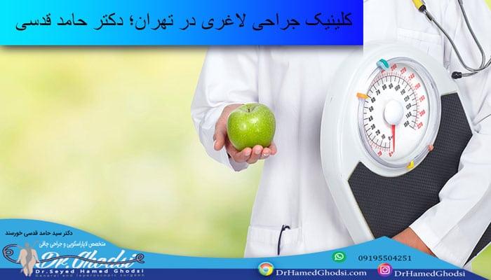 کلینیک جراحی لاغری در تهران