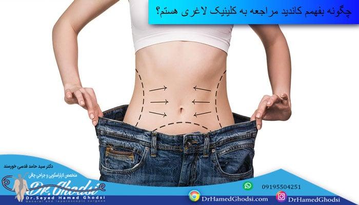 جراحی لاغری در تهران