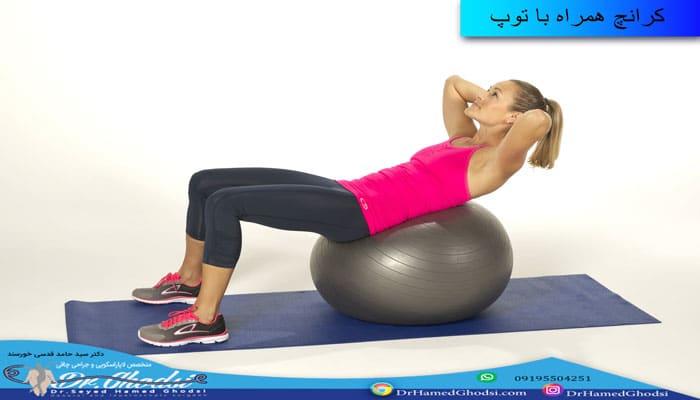 حرکت با توپ برای آب کردن شکم