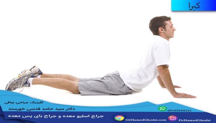 ورزش لاغری شکم