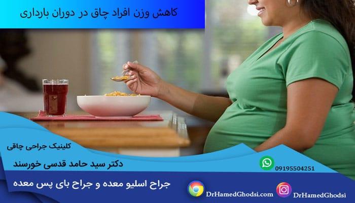 زایمان و چاقی ناشی از حاملگی