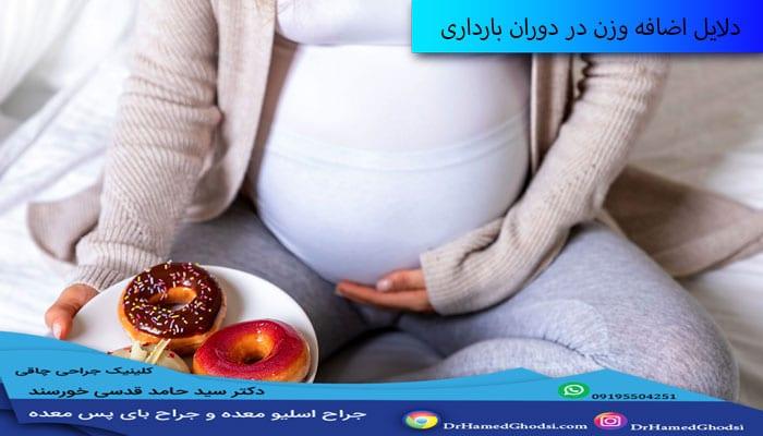 بارداری و چاقی