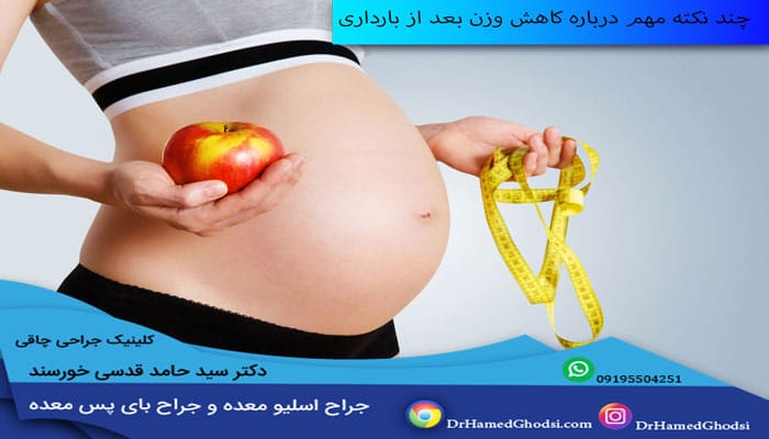روش های لاغری پس از حاملگی