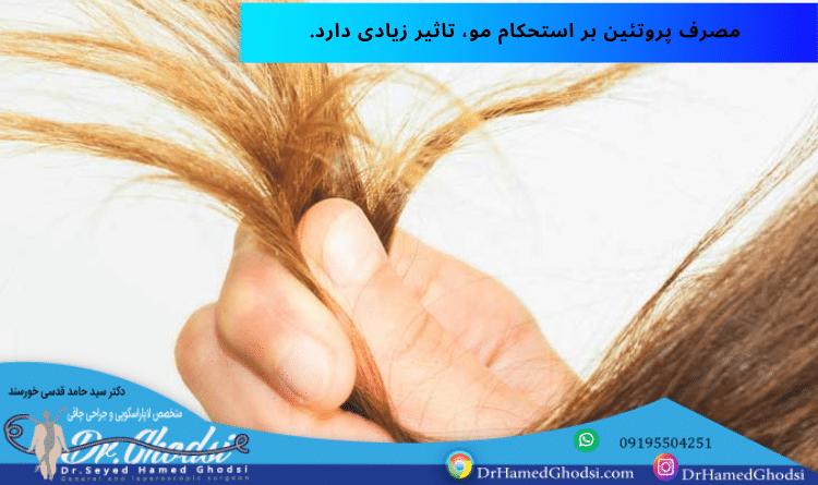 ریزش مو بعد از عمل بای پس معده