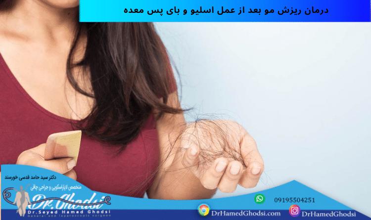 ریزش مو پس از عمل چاقی