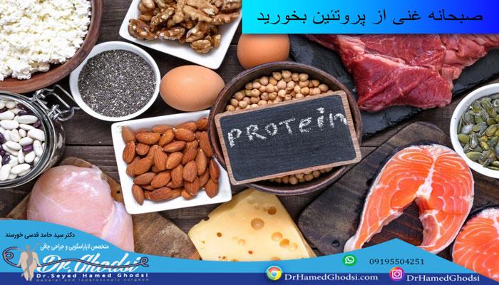 مصرف پروتئین برای رژیم گرفتن
