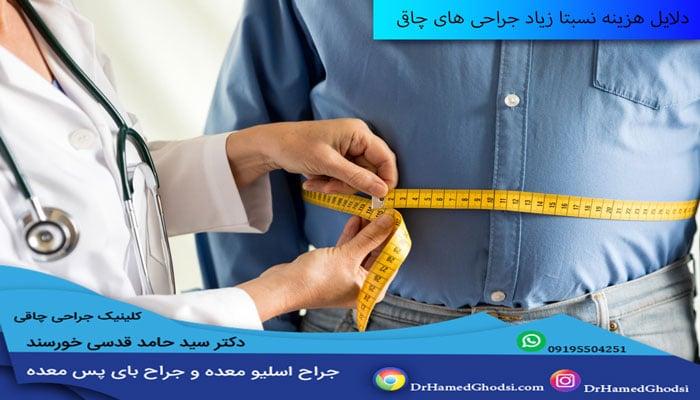 هزینه عمل جراحی چاقی