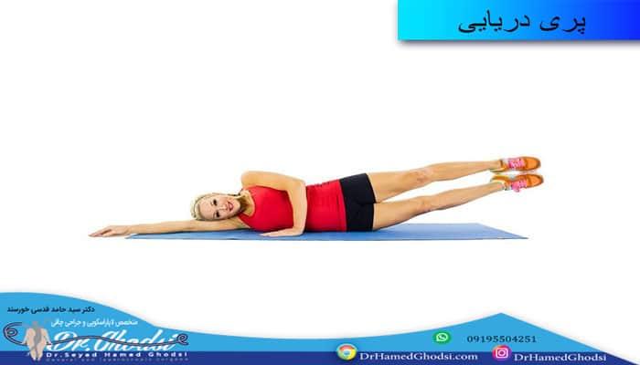 حرکت ورزشی برای آب کردن پهلو