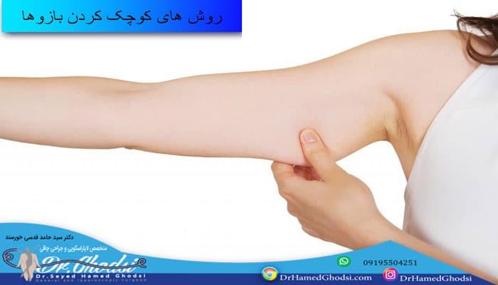 کوچک کردن بازوها