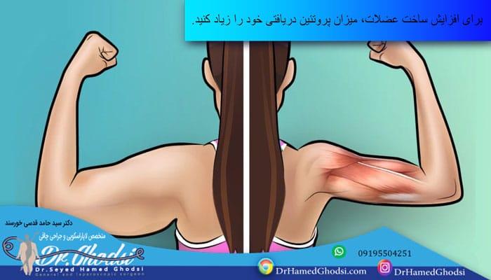 لاغر کردن بازوها با ورزش