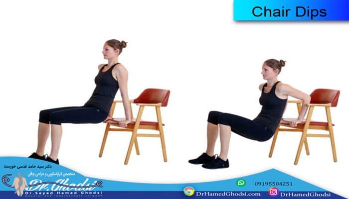 حرکت ورزشی برای لاغر کردن بازوها