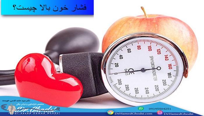 درمان فشار خون با جراحی چاقی