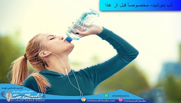 نوشیدن آب کافی به لاغر شدن کمک می کند
