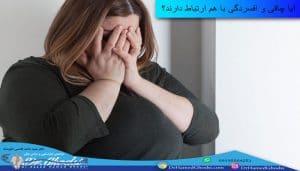 ارتباط چاقی و افسردگی