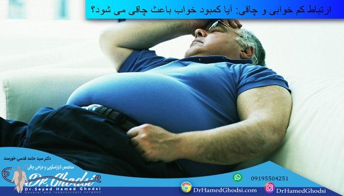 ارتباط کمخوابی و چاقی: آیا کمبود خواب باعث چاقی میشود؟