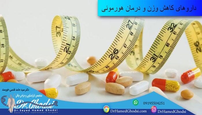 داروهای کاهش وزن و درمان هورمونی