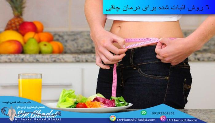 6 روش اثبات شده برای درمان چاقی